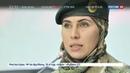 Новости на Россия 24 • Под Киевом погибла чеченская снайперша батальона Киев-2