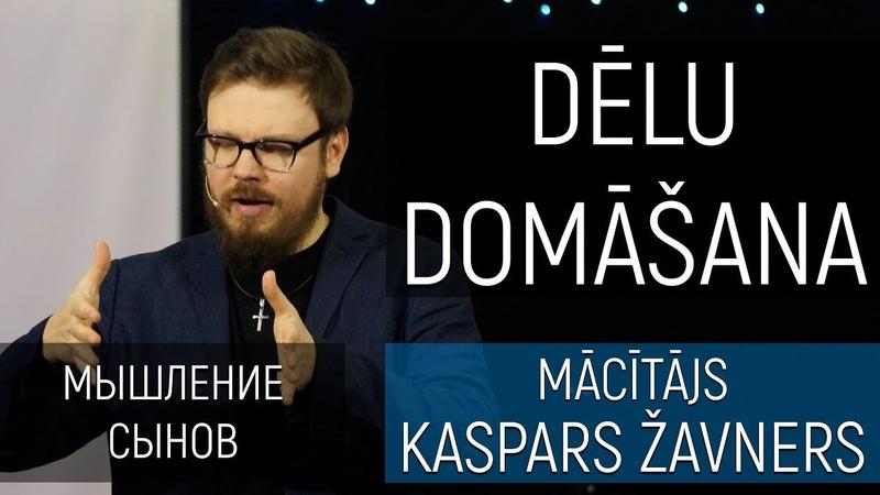 Mācītājs Kaspars Žavners: Dēlu domāšana/ Мышление сынов 30/12/2018 (LV/RU)