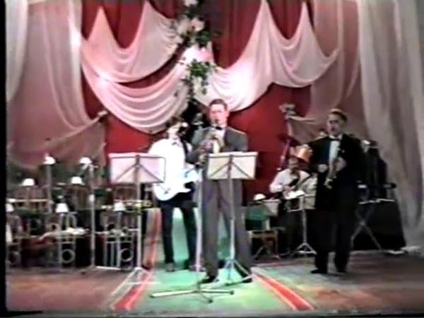 Waschington - Эстрадный Оркестр. рук. Е.В. Чепуров.