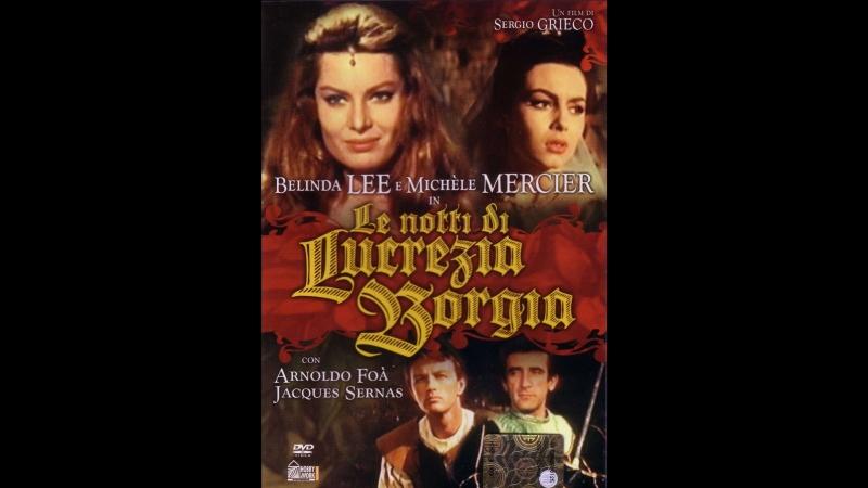 Ночи Лукреции Борджиа _ Le notti di Lucrezia Borgia (1960) Италия, Франция