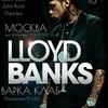 LLOYD BANKS (G-UNIT) в МОСКВЕ 16.12.2018