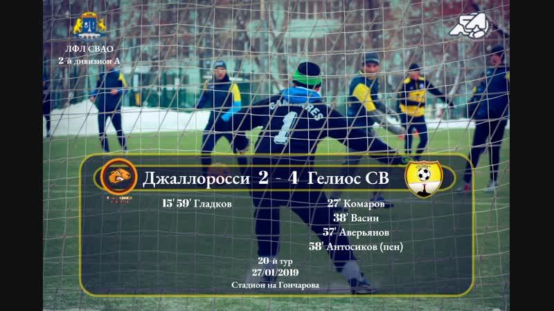 20-й тур Джаллоросси 2 - 4 Гелиос СВ (1 тайм)