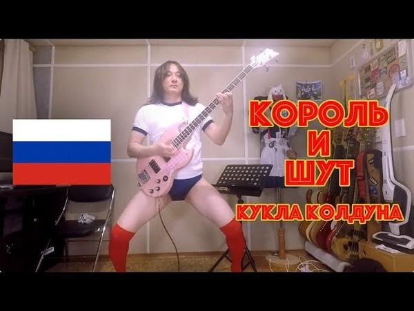 ロシア人のためにКороль и Шут - Кукла Колдунаをベースで弾いてみた