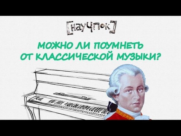 Можно ли поумнеть от классической музыки — Научпок