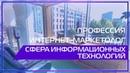 Профессия интернет маркетолог Сфера информационных технологий