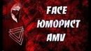 AMV FACE - ЮМОРИСТ | АНИМЕ КЛИП | Нам не выжить без смеха, прям как без русского мата