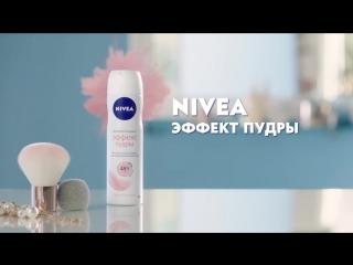 NIVEA  Эффект пудры (Ксения Бородина) (2018)