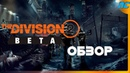 Tom Clancy's the Division 2 Private Beta обзор на русском