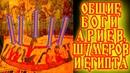 ПАРАЛЛЕЛИ В ЕГИПЕТСКОЙ АССИРИЙСКОЙ И АРИЙСКОЙ ИКОНОГРАФИИ И ФИЛОСОФИИ СВАРГА И 4 БОГА