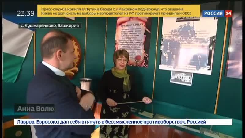 Удивительное открытие о Коминтерне сделал в Башкортостане известный журналист Сергей Брилев