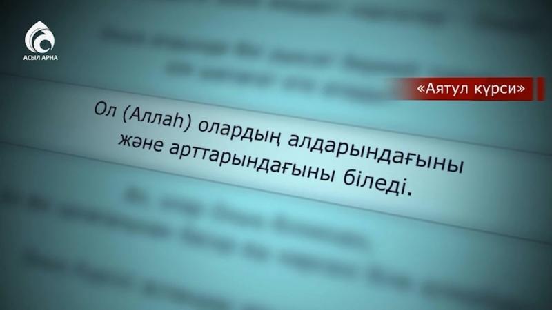 Аятул Курси / Асыл арна