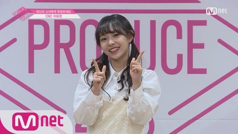 [ENG sub] PRODUCE48 CNCㅣ이유정ㅣ깨끗하게, 맑게, 자신있게 도전! @자기소개_1분 PR 180615 EP.0