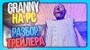 GRANNY НА ПК РАЗБОР ТРЕЙЛЕРА ДАТА ВЫХОДА ✅ GRANNY ON PC STEAM