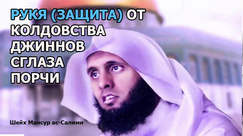 Рукя (защита) от колдовства, джиннов, сглаза и порчи! Шейх Мансур ас-Салими l Mansur As-Salimi