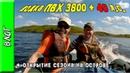 Бешенная лодка Ривьера 3800ск Открытие сезона на Острове Везения