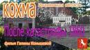 Кохма Ивановская область После катастрофы 1860 года