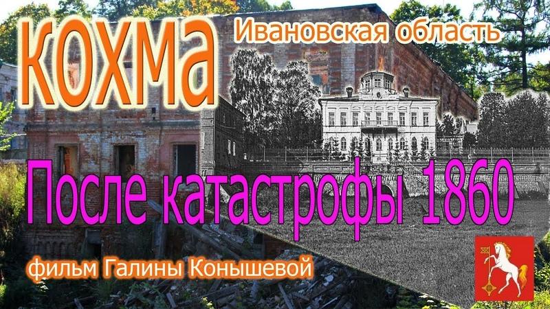 Кохма.Ивановская область. После катастрофы 1860 года.