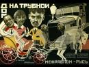 Дом на Трубной (1928) — советский художественный фильм, сатирическая кинокомедия