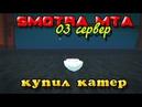 Smotra MTA 03 server Купил катер