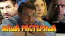 МАША РАСТЕРЯША Лучшие русские комедии Молодежные комедии Андрей Краско Владимир Машков Про любовь