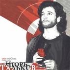 Игорь Тальков альбом Моя любовь Часть 1