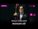 Мақсат Ынтықбай - Жаным-ай (Zhuldyz Аудио)