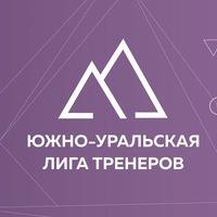 Логотип Южно-Уральская Лига Тренеров