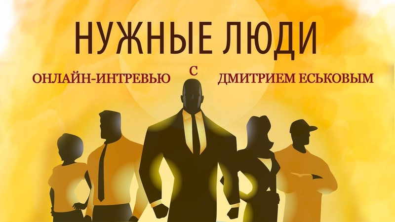 Нужные Люди. Выпуск 4. Сергей Савоськин.
