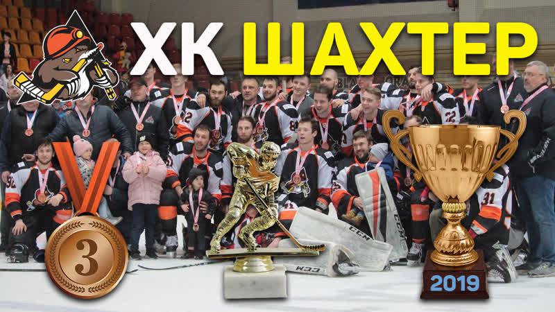 ХК Шахтер [ Солигорск ] Бронзовый призер 2019