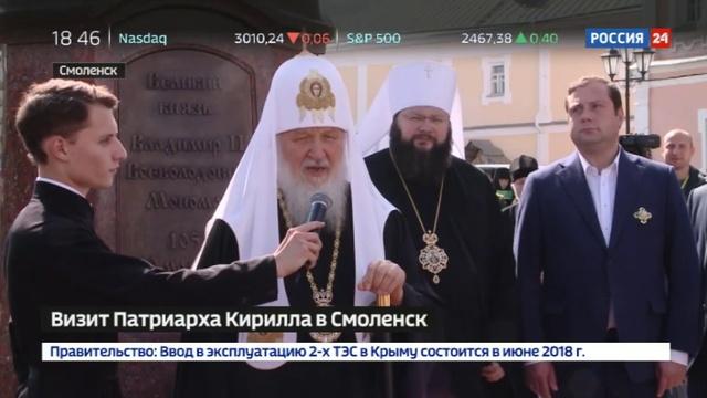 Новости на Россия 24 • Патриарх Кирилл освятил памятник Владимиру Мономаху в Смоленске