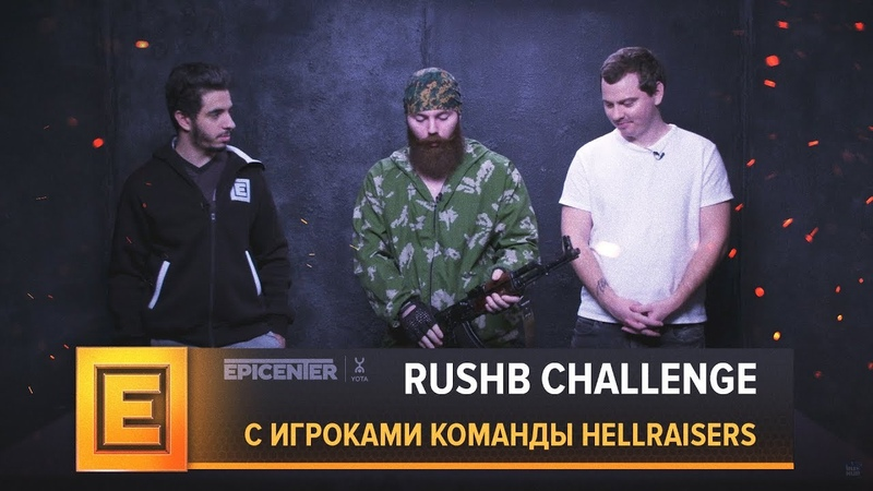RushB challenge с игроками команды HellRaisers