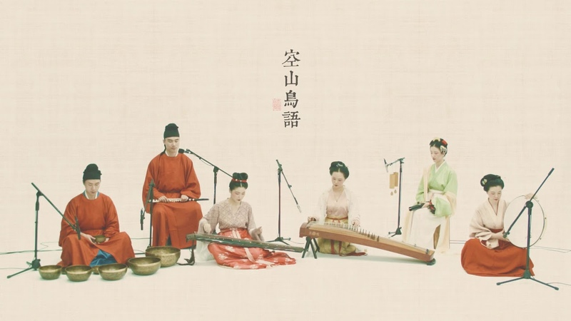【古琴Guqin筝笛鼓】《空山鸟语》Birdsong in hollow valley——Beautiful Chinese court music style宫廷雅乐风 宋代装束
