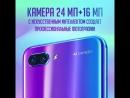 Huawei HONOR 10: Двойная основная камера