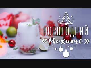 """""""Мохито"""" для идеального праздника [Cheers!   Напитки]"""