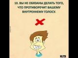 10 вещей,которые вы никому не должны
