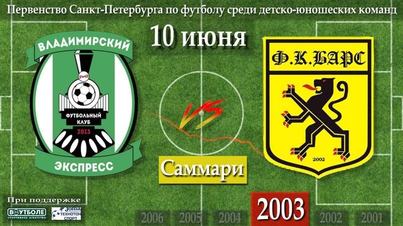 10.06.2018 Саммари (2003) Владимирский Экспресс - Зеленогорск-Барс