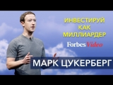Марк Цукерберг — Инвестируй как миллиардер | Forbes