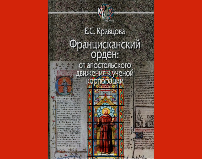 Кравцова Е.С. Францисканский орден: от апостольского движения к ученой корпорации (2018)
