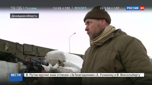 Новости на Россия 24 • В окопах Донбасса готовят картошку с тушенкой