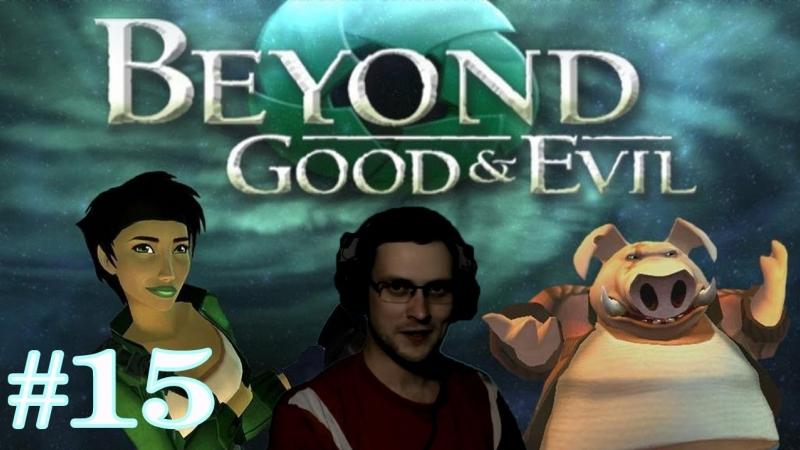 Kuplinov Play – Beyond Good and Evil – Неожиданный поворот! 15 » Freewka.com - Смотреть онлайн в хорощем качестве