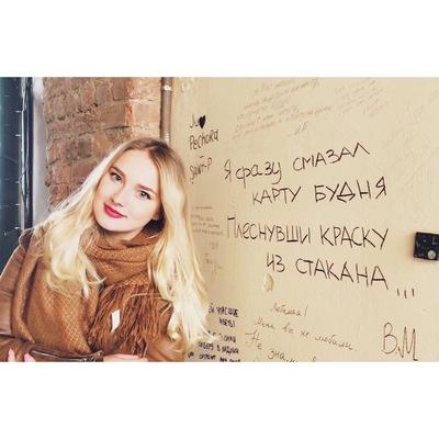 Екатерина Тетерина