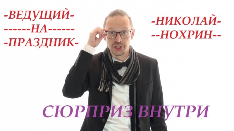 Ведущий Николай Нохрин Универсальный Артист