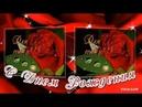 🌷 Очень красивое поздравление с Днем Рождения 💋 женщине 💋
