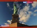 Орел и решка. Юбилейный сезон Нью-Йорк. США