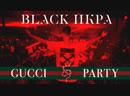 GUCCI PARTY 2018 | BLACK ИКРА | DAISY
