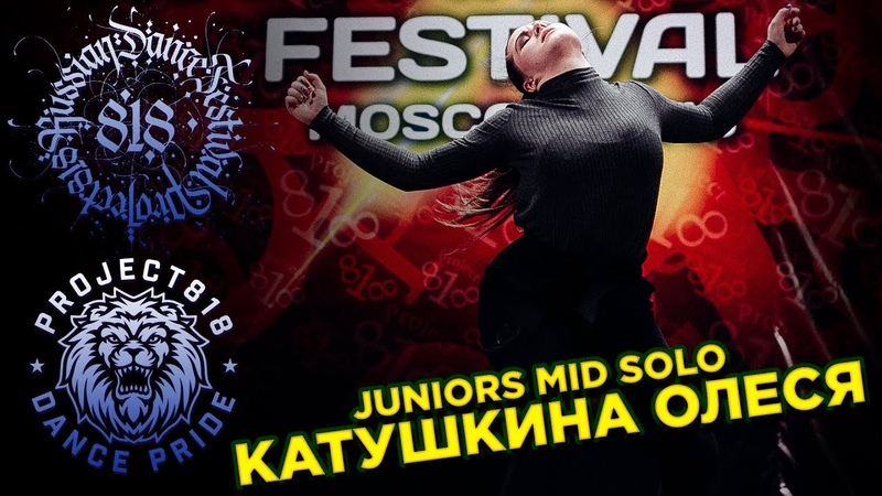 КАТУШКИНА ОЛЕСЯ✪ RDF18 ✪ Project818 Russian Dance Festival ✪ JUNIORS BEGINNERS SOLO