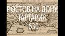 Ростов на Дону и Тартария 1630 г ◼️другая история◼️Штурм научного гранита лжи