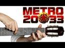 METRO 2033 на Гитаре Разбор ТАБЫ