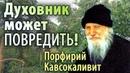 Духовник может повредить Рассудительный подход Порфирий Кавсокаливит
