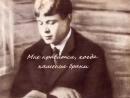 Исповедь хулигана. Читает Сергей Есенин. Ко дню рождения поэта.